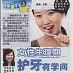 Lianhe Wanbao (13 Mar 2016): Hormonal Changes & Oral Health